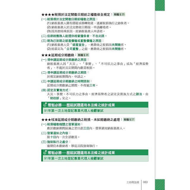 2016全新改版!地政士(專業科目四合一)─強登速成總整理 5