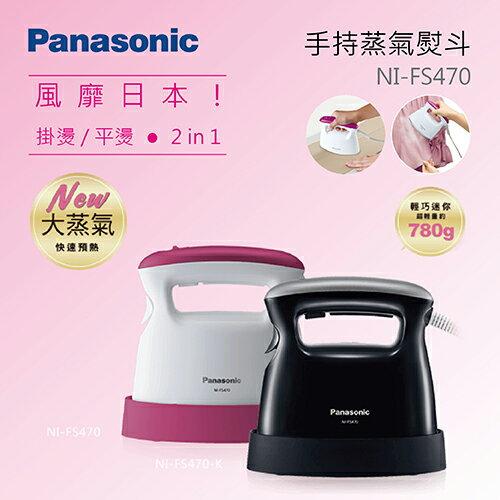 【 免運】Panasonic 國際牌 NI-FS470 掛燙機 蒸氣電熨斗 掛燙 平燙 2in1 貨