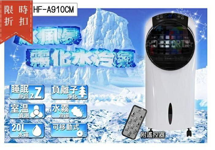 【尋寶趣】 20L 4段風速 負離子 水冷扇 水霧扇 霧化扇 蜂巢式濾網 靜音節能省電 HF-A910CM 0