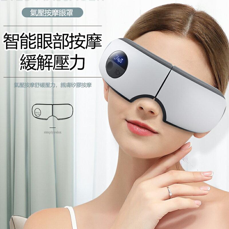 現貨 金稻 眼部護理按摩儀 加熱敷氣墊氣壓按摩器 保護眼睛 緩解疲勞 眼睛 明亮雙眼清晰放鬆舒壓減壓 家用辦公室旅行便攜 0