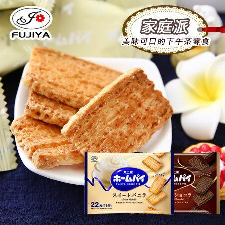 FUJIYA不二家 家庭派 114.4g 香草 巧克力 餅乾 千層派 家庭派 ~N6000