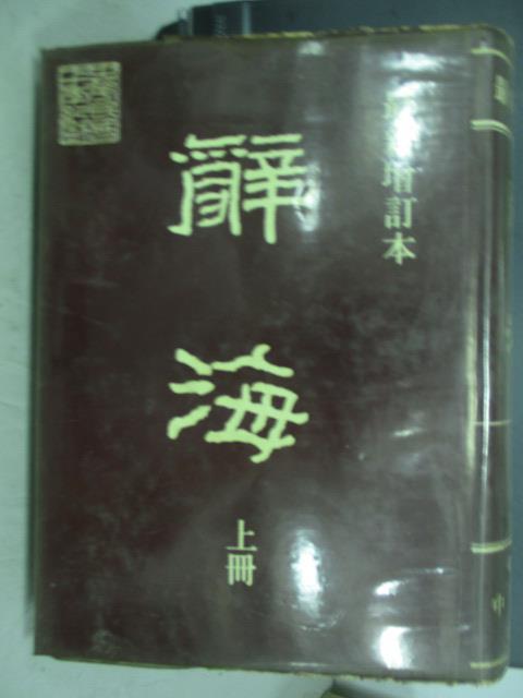 【書寶二手書T2/字典_PFK】辭海_上冊_民69