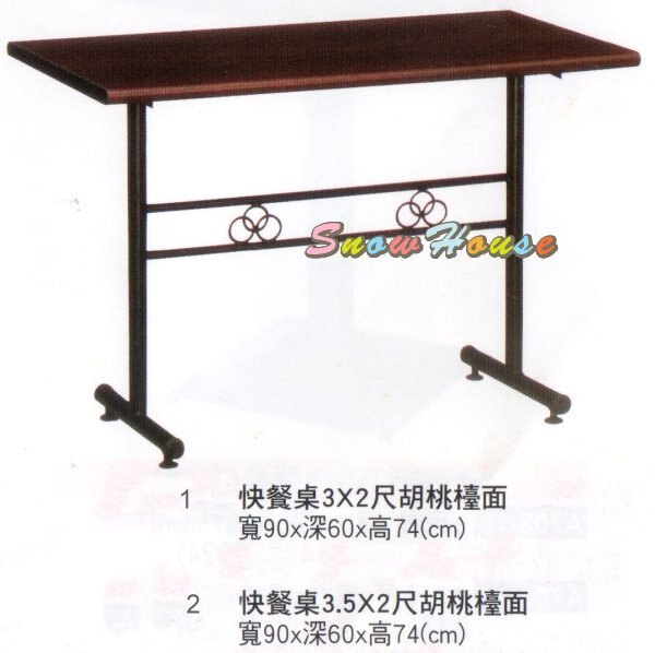 ╭~雪之屋居家 館~╯A702~23  24 3x2 尺胡桃檯面快餐桌  飯桌  置物桌