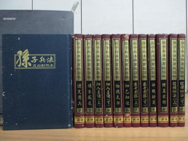 【書寶二手書T6/財經企管_RHA】孫子兵法_1~12冊+文白對照本_共13本合售_