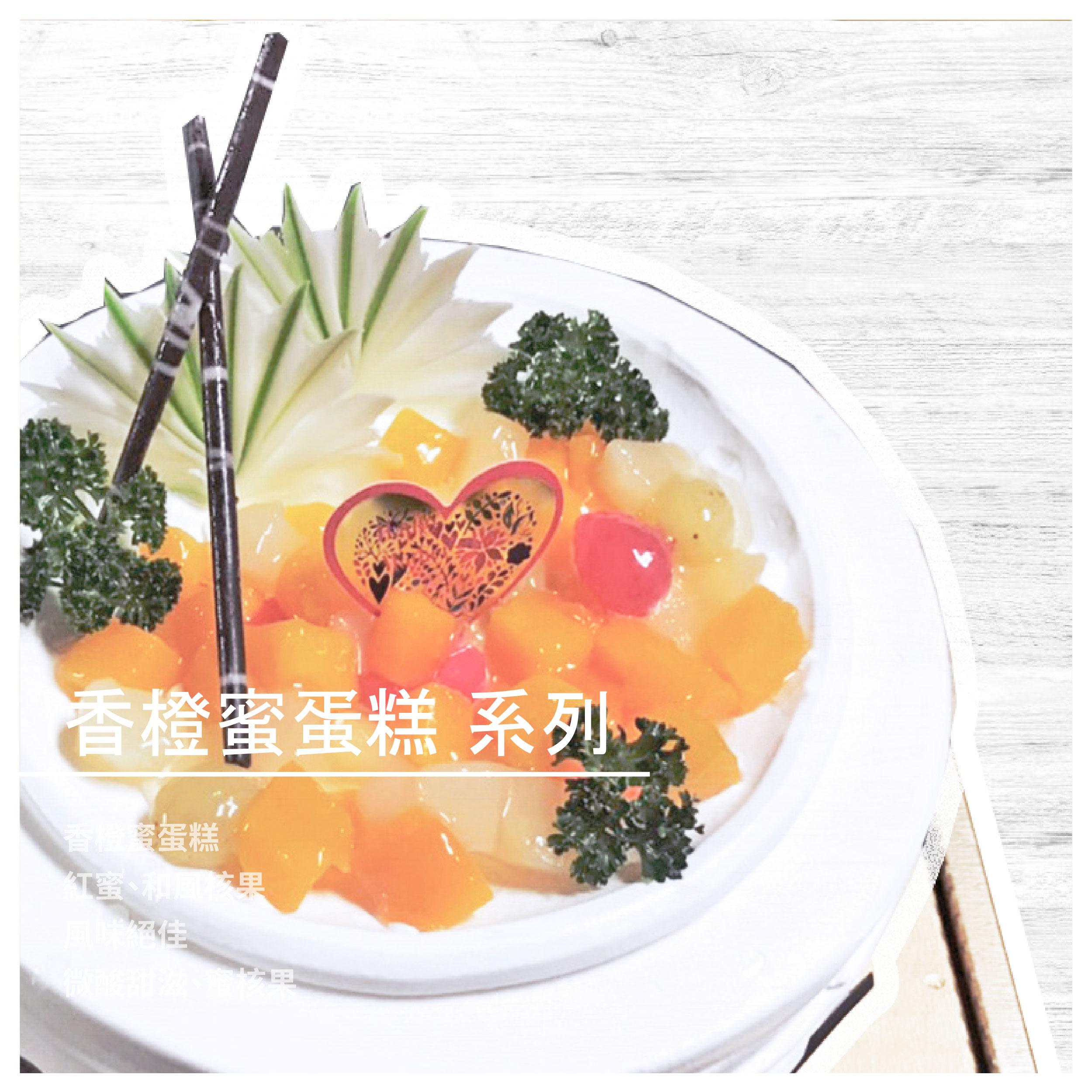 【日發蛋糕麵包】香橙蜜蛋糕 夏日和風/繽紛舞艷