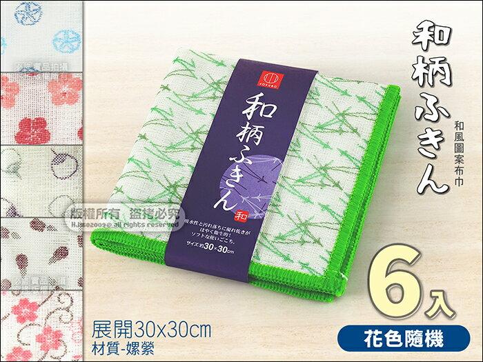 快樂屋♪ KOKUBO 小久保 日式抹布系列【6入 隨機】30x30cm 和柄布巾 洗碗布 吸水抹布 擦拭巾