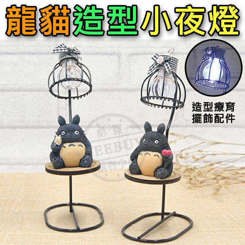 宮崎駿吉卜力totoro龍貓LED小夜燈 桌上燈飾 燈飾擺設 床頭小夜燈 療癒燈飾 交換禮物 聖誕