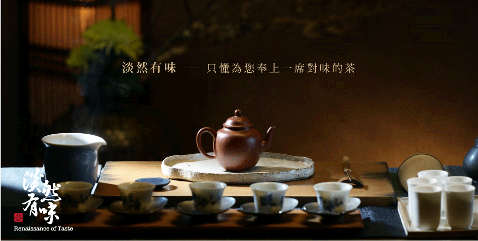 淡然有味茶文化會館 - 限時優惠好康折扣