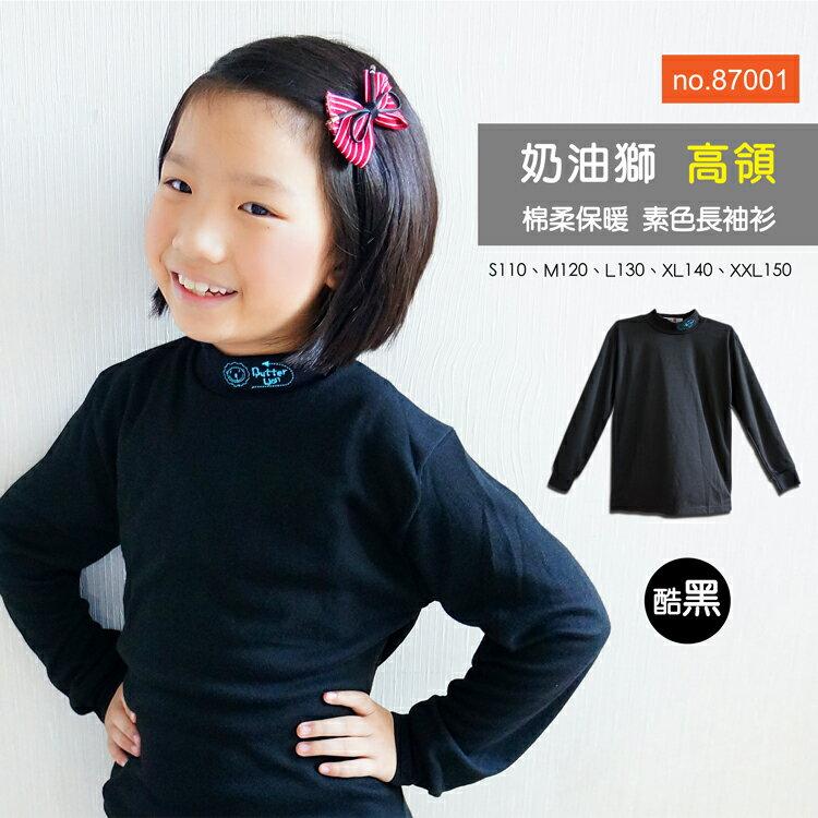 87001 童裝/奶油獅 立領 冬季保暖 長袖衫/內裡輕刷毛/台灣製造/【福星內衣】