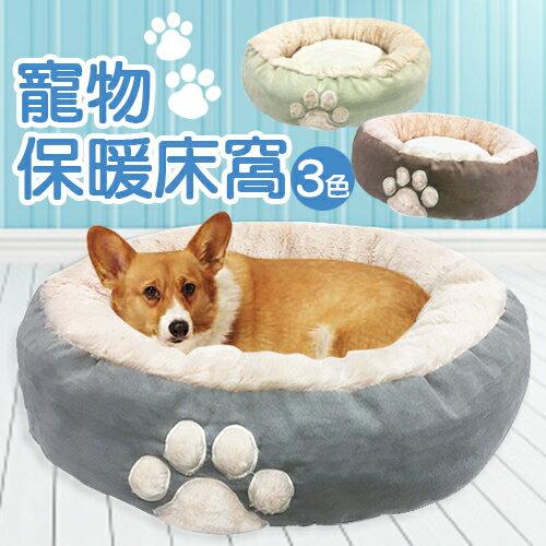 【冬季限定暖床】舒服溫暖寵物床窩(3色)/貓窩貓床/狗窩狗床/寵物床墊