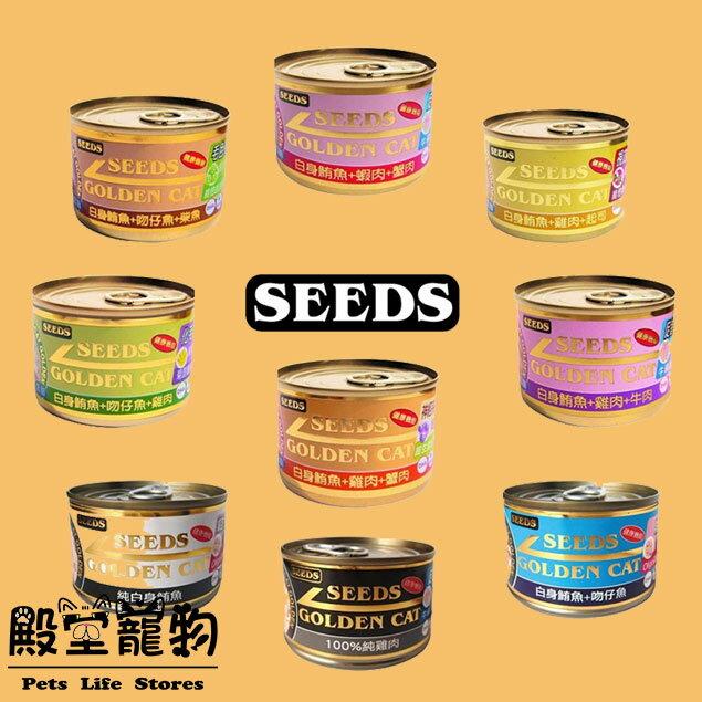 惜時SEEDS-特級金貓大罐(大金罐) / 貓罐頭 / 170g 【整箱】 - 限時優惠好康折扣