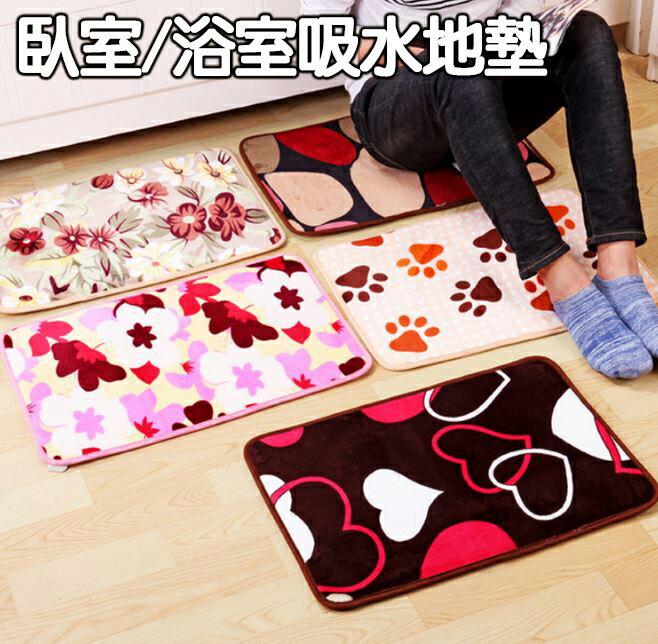 【省錢博士】家居客廳臥室地墊 / 浴室吸水地墊 / 腳踏墊