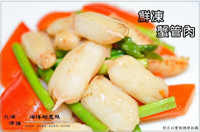 ~北海漁鋪~-極鮮生凍蟹管肉100g±10%