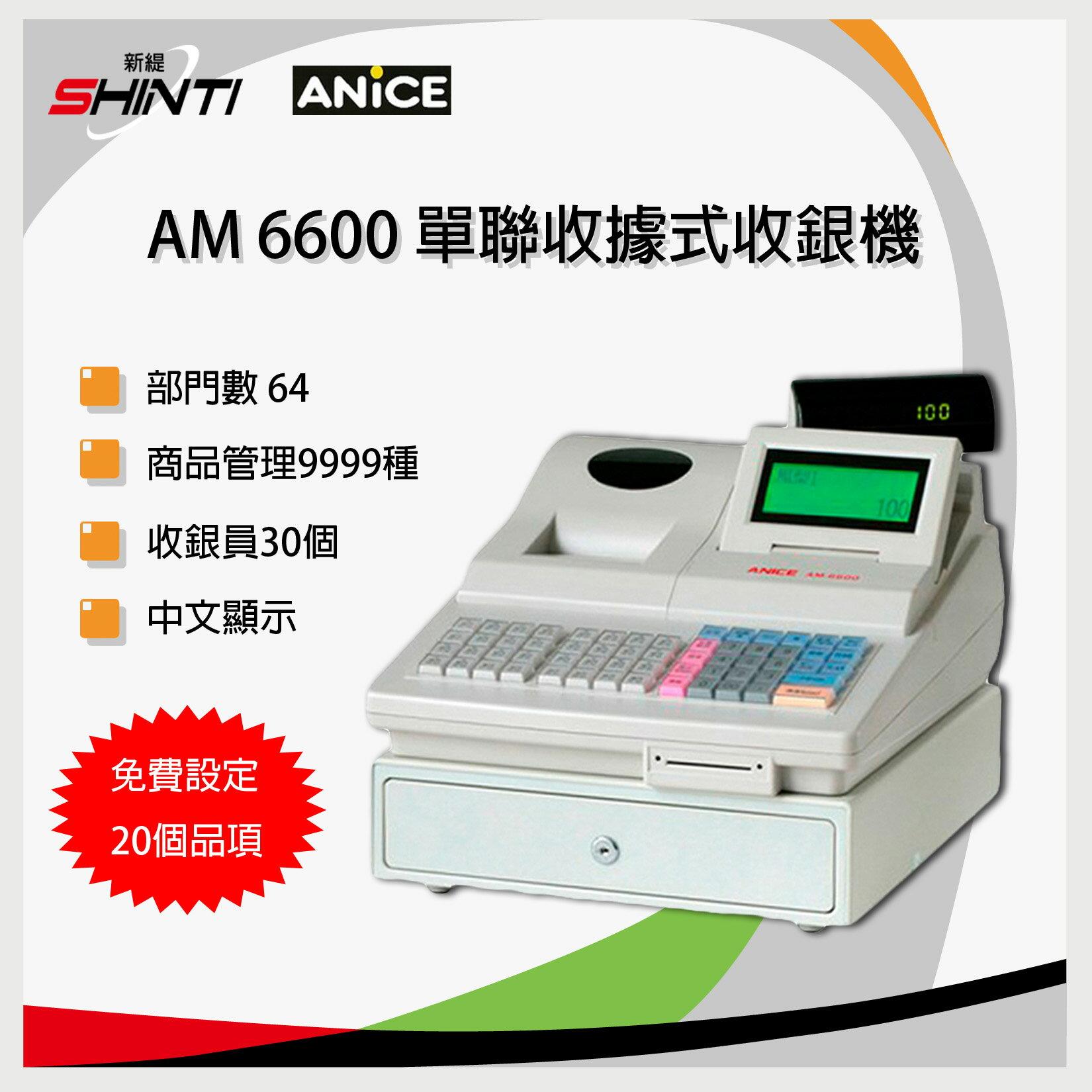 【免運】ANICE AM-6600 單聯收據式收銀機