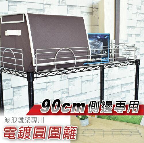 探索生活-鐵架側邊專用90cm電鍍圓圍籬 不適合沖孔鐵架
