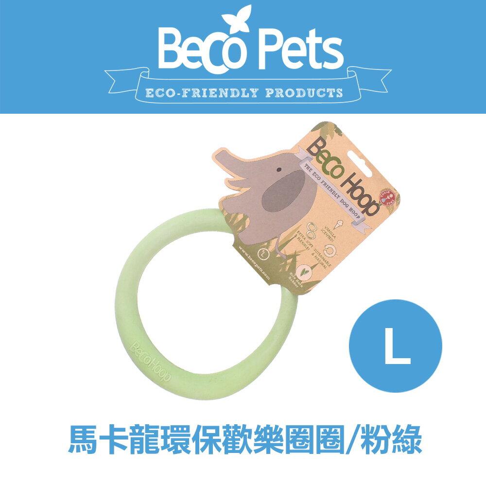 Beco Pet 馬卡龍環保歡樂圈圈(L)-粉綠