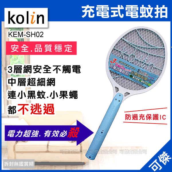 可傑 歌林 Kolin KEM-SH02  充電式電蚊拍 捕蚊拍 藍色 3層網設計 電力強 小黑蚊剋星 夏日防蚊