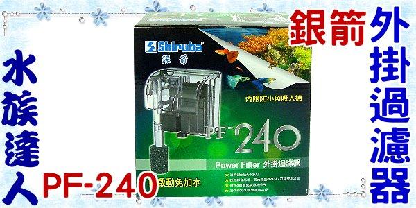 【水族達人】銀箭《再啟動免加水外掛過濾器.PF240》高品質!