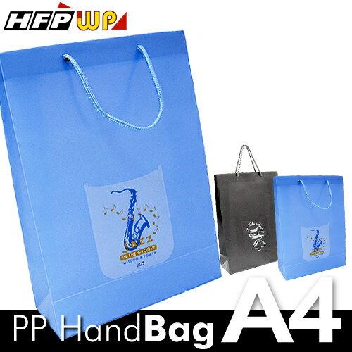 一個只要32元^~10個量販^~ HFPWP A4手提袋 PP環保無毒防水塑膠 製 BLG