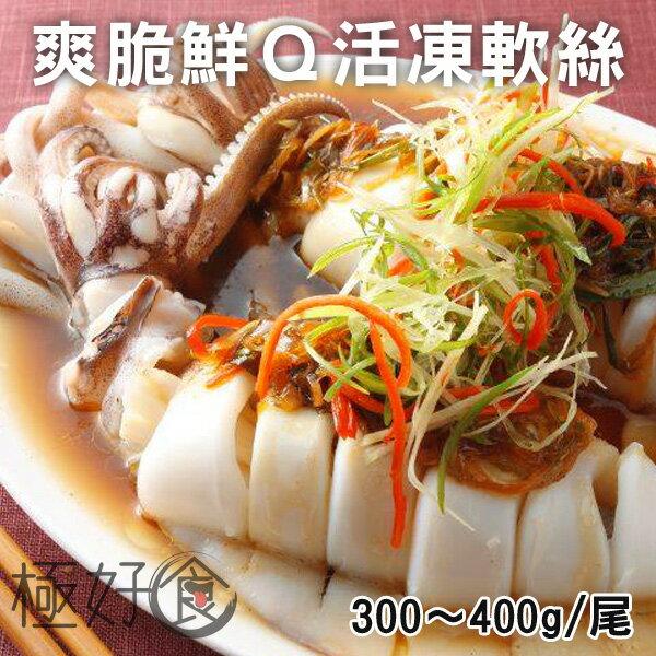 極好食❄【爽脆鮮Q】活凍軟絲-300-400g/尾