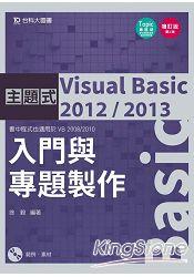 主題式 Visual Basic 2012/2013 入門與專題製作(增訂版)