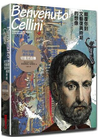 顛覆你對文藝復興時期的想像,Hen鬧的吹牛大師:切里尼自傳 0
