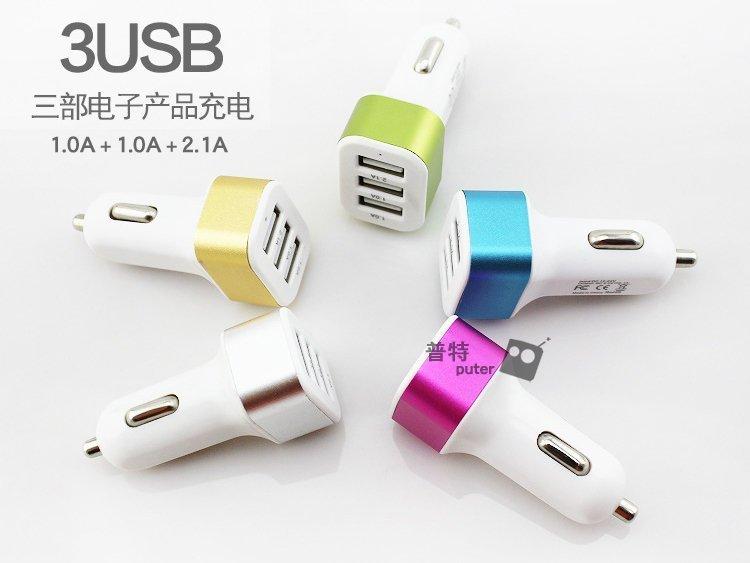 汽車充電器鋁邊三USB接口4.1A蘋果車充迷你車充iPhone iPad手機MP3 顏色隨機【CQ0090】普特車旅精品
