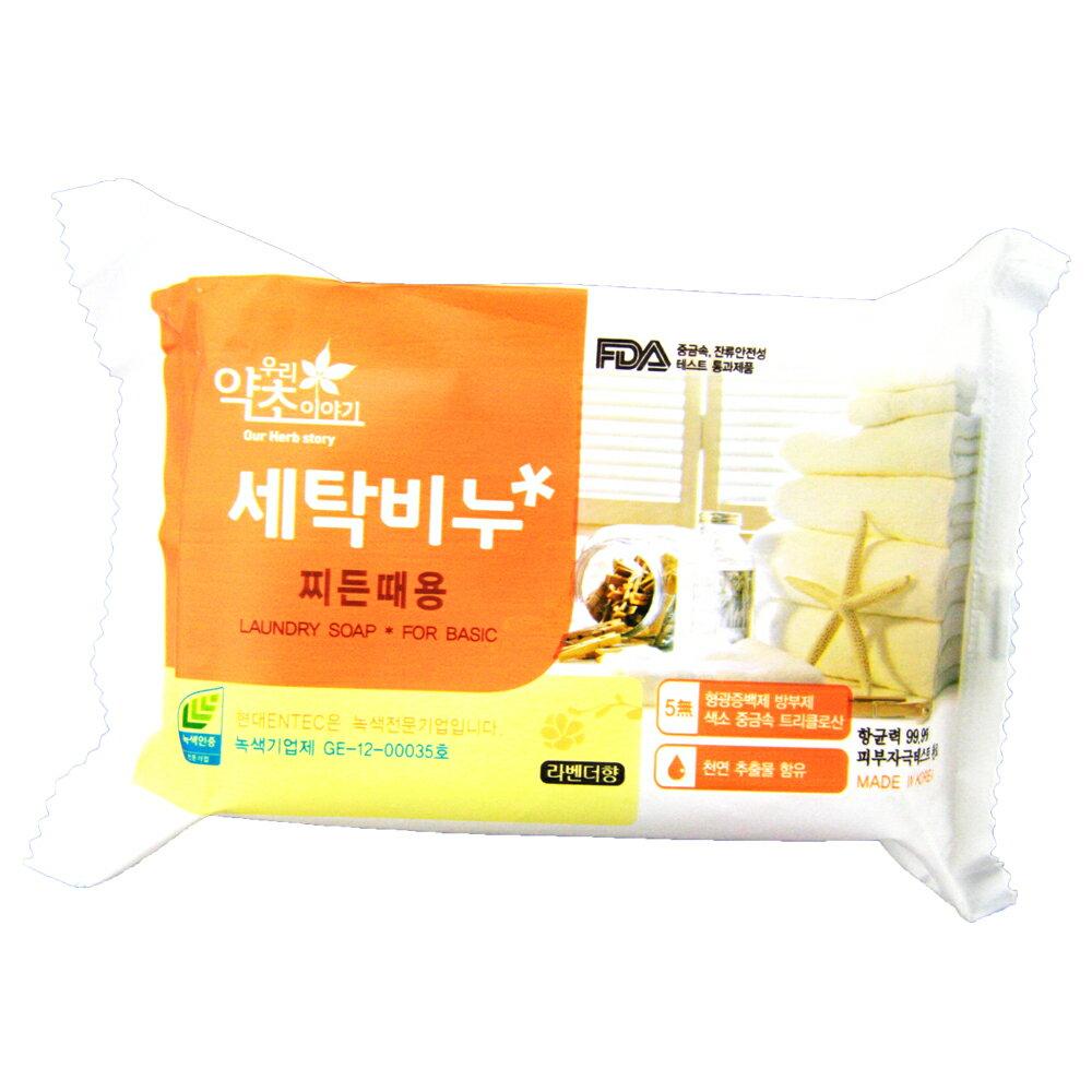 【韓國HYUNDAI】基礎洗衣皂-薰衣草香 效期2021/05~2022/03