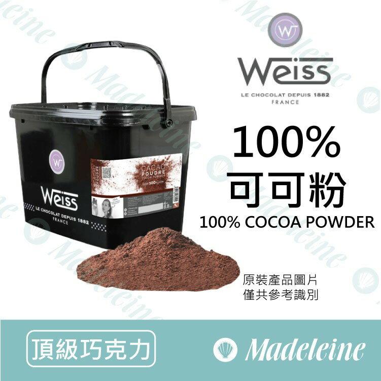 [ 頂級巧克力 ]法國 Weiss 100%可可粉