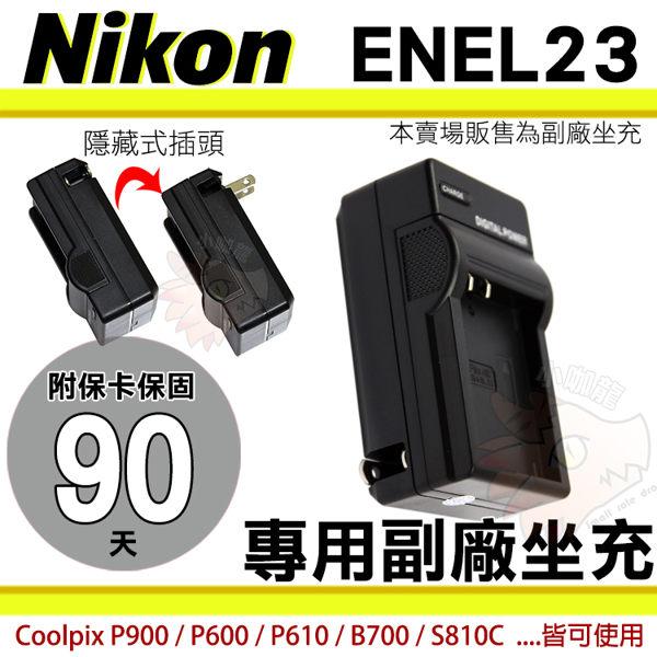 【小咖龍】 Nikon 副廠座充 充電器 坐充 ENEL23 EN-EL23 COOLPIX P900 P600 P610 S810C 保固3個月