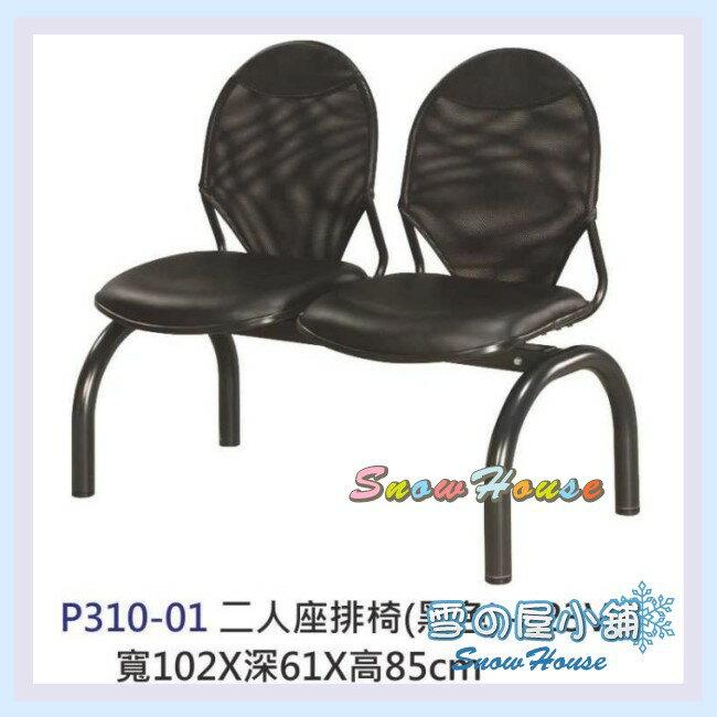 ╭~雪之屋居家 館~╯P310~01 二人座排椅 黑色 ~123V  公共椅  等候椅