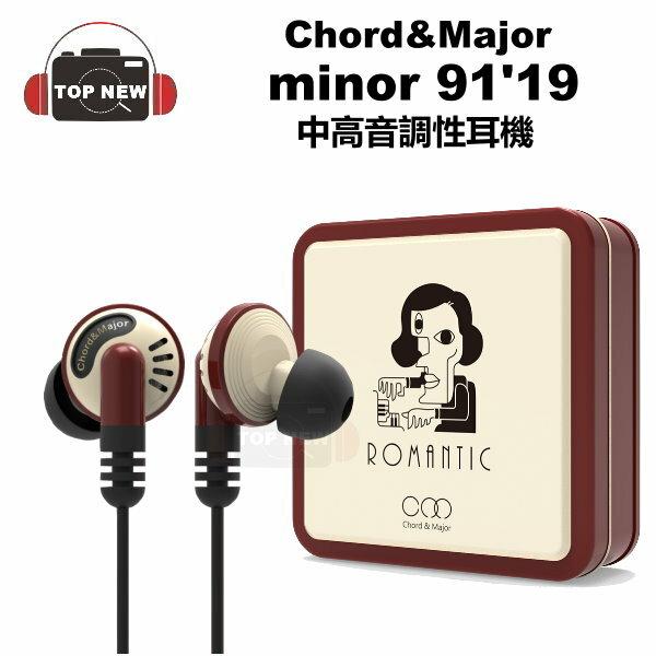 上新數位 Chord & Major 中高音 調性耳機 minor 91'19 古典 鋼琴 奏鳴 氣密式 耳機 公司貨