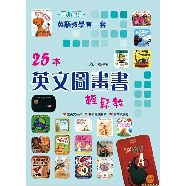 維京 i Book:【維京國際】英語教學有一套(國小進階)25本英文圖畫書輕鬆教