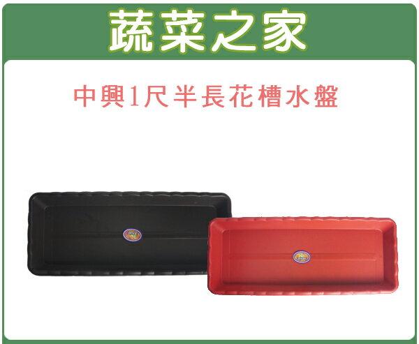 【蔬菜之家015-F78】忠興1尺半長花槽專用水盤磚紅色、棕色