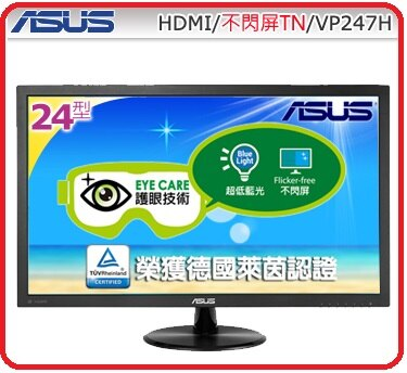 ASUS VP247H 23.6吋三介面寬螢幕 -超低藍光.不閃屏 黑色
