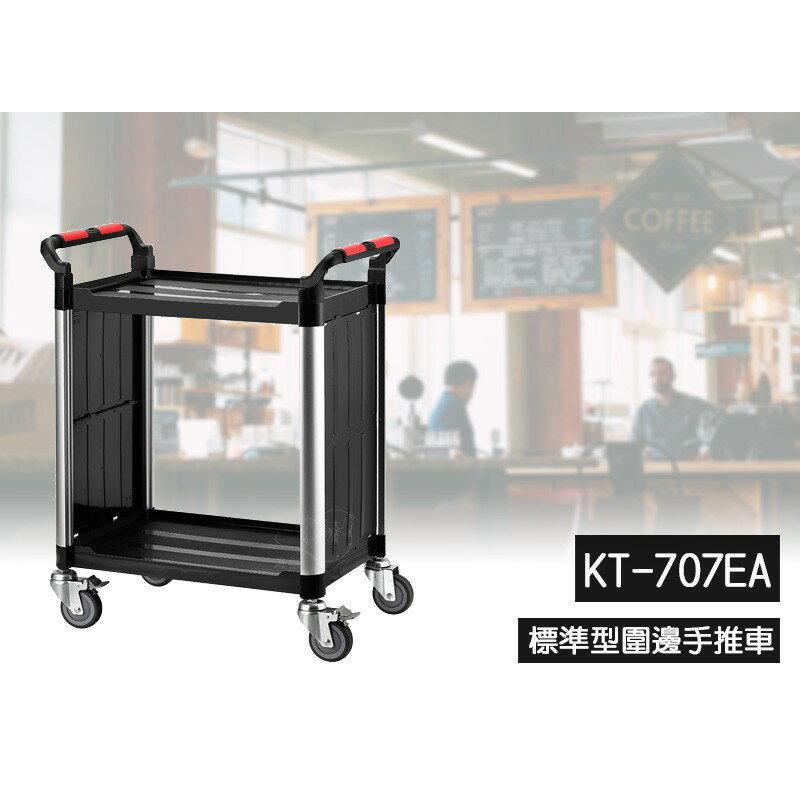 【吉賀】免運 黑色 KT-707EA 雙層推車 多功能手推車 餐廳 美髮 醫療 工業風 KT 707EA