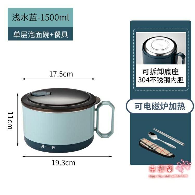 泡麵碗 泡面碗宿舍用學生帶蓋飯盒不銹鋼方便面碗單個飯碗家用食堂打飯缸