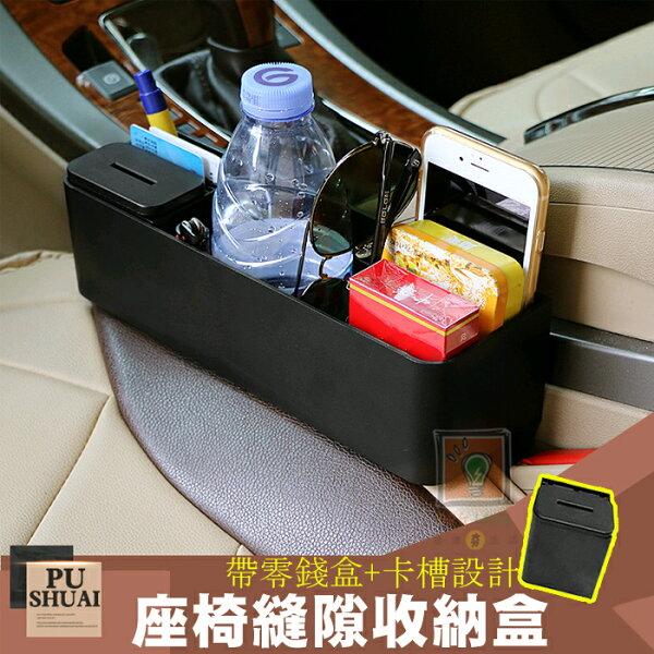 ORG《SD1477》最新款~硬幣收納盒汽車車用座椅隙縫縫隙收納收納盒椅縫置物盒座椅隙縫塞汽車用品