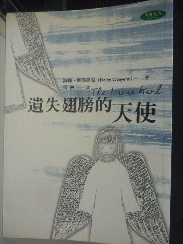 【書寶二手書T9/翻譯小說_IFH】遺失翅膀的天使_馬漁, 奧耶耶美