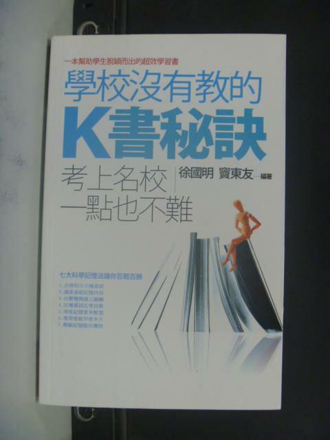 【書寶二手書T9/進修考試_OFB】學校沒有教的 K書秘訣_徐國明、竇東友