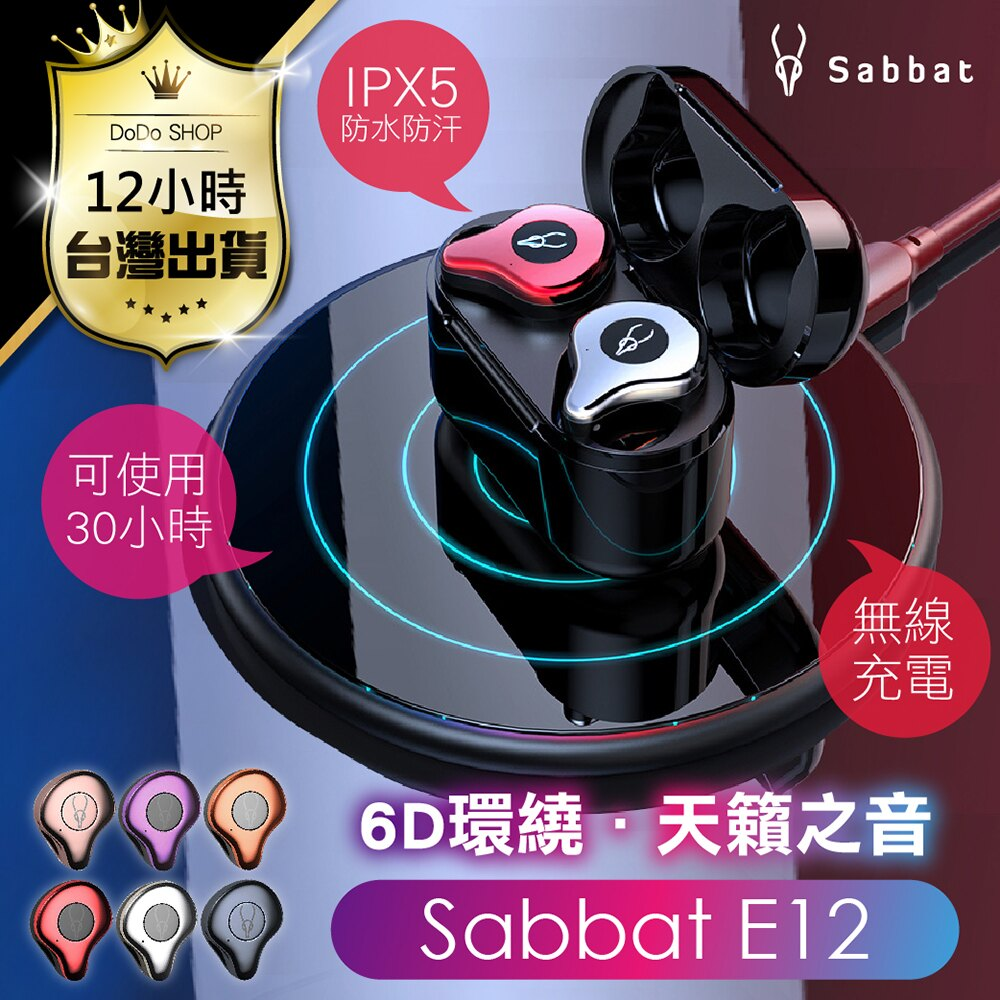 【原廠正品!電鍍工藝】升級版Sabbat E12 真無線藍芽耳機 藍芽5.0 魔宴藍牙耳機 E12藍芽耳機【DE489】
