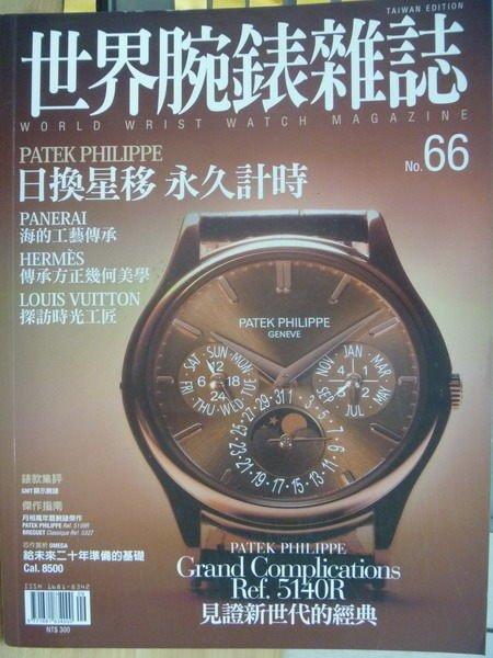 【書寶二手書T5/收藏_YGS】世界腕錶雜誌_66期_日換星移.永久計時等