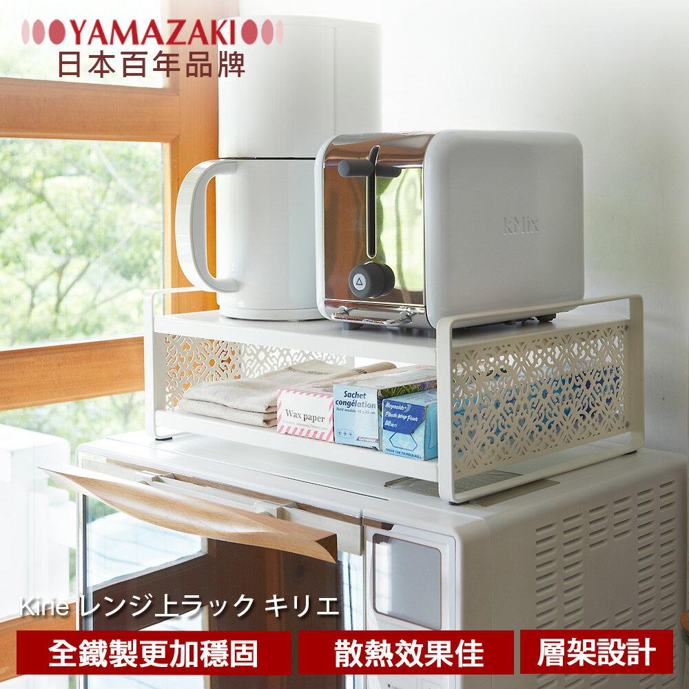 【YAMAZAKI】Kirie典雅雕花儲物層架-白/粉★微波爐架/置物架/居家收納 1
