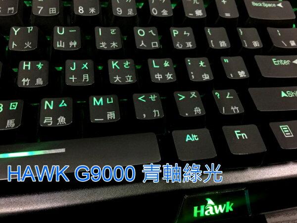 ☆宏華資訊廣場☆HawkG9000闇夜之刃背光機械遊戲鍵盤(青軸)