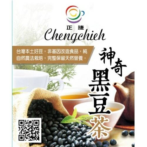 黑豆茶^(15gx10入^)^~ 本土好豆,非基因改造食品,純自然農法栽培~