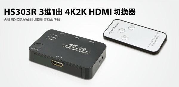 登昌恆HS303R3進1出4K2KHDMI影音切換器【迪特軍】