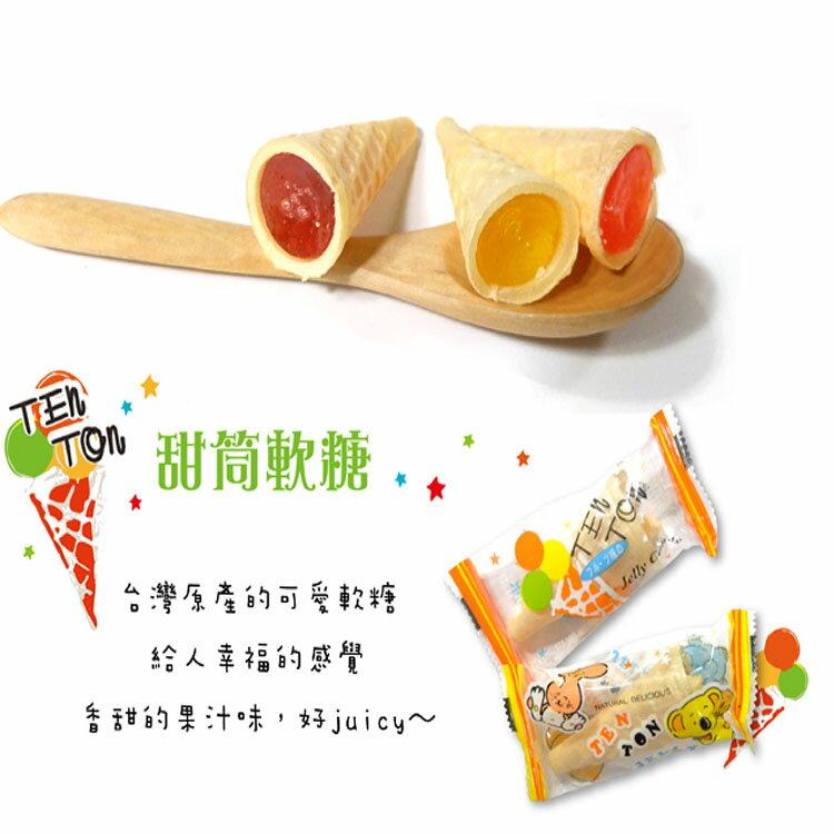 懷舊甜筒軟糖 110g~水果口味【AK07079】團購點心i-style居家生活