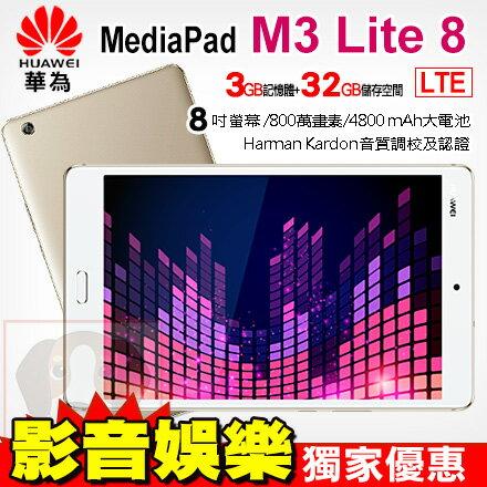 領券折$550 HUAWEI MediaPad M3 Lite 8吋 LTE 3G / 32G 平板電腦 華為 0利率 免運費 - 限時優惠好康折扣