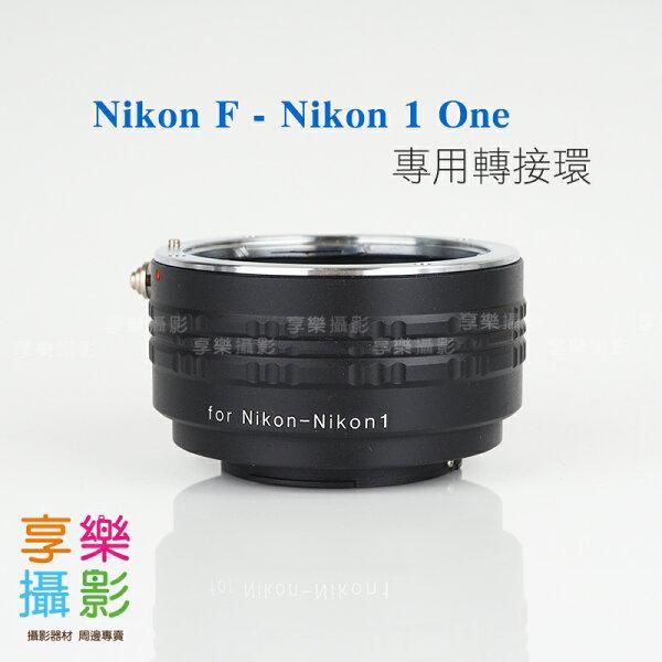 [享樂攝影]NikonD鏡轉Nikon1one轉接環V1J1FT1的功能簡易版