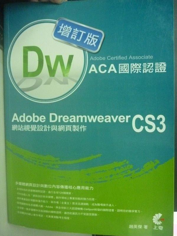 【書寶二手書T7/大學資訊_ZDV】Adobe Certified Dreamweaver(ACA)國際認證_附光碟